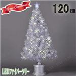 クリスマスツリー 【ホワイトシルバー 高さ約120cm】 SB付き 『3Dライティングファイバーツリー』 〔イベント パーティー〕