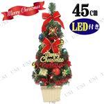 クリスマスツリー 【カラフルレッド】 高さ約45cm 『デコレーションツリー』 〔イベント パーティー〕