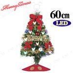 Disney クリスマスツリー 【キャンディミッキー付】 高さ約60cm 屋内用 電源付き 『ディズニーファイバー』