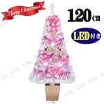 クリスマスツリー 【ハッピーピンク】 120cmサイズ 『ディズニーセットツリー』 〔イベント パーティー〕