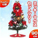 クリスマスツリー 【ミッキーマウス】 90cmサイズ カバーライト付き 『セットツリー』 〔イベント パーティー〕