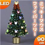 クリスマスツリー/オブジェ 【90cmサイズ】 回転式 ファイバーツリー ミッキーライト 〔イベント パーティー〕