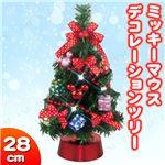 クリスマスツリー/オブジェ 【グリーン カラフルミッキー】 28cmサイズ 『デコレーションツリー』 〔イベント パーティー〕