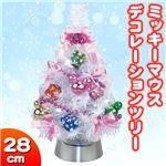 クリスマスツリー/オブジェ 【ホワイト カラフルミッキー】 28cmサイズ 『デコレーションツリー』 〔イベント パーティー〕