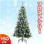 クリスマスツリー/オブジェ 【150cmサイズ】 フロストツリー 〔イベント パーティー〕