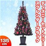 クリスマスツリー 【スプレンダーブラック】 135cmサイズ 『ディズニーセットツリー』 〔イベント パーティー〕