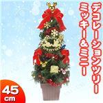 クリスマスツリー 【シルエットM&M グリーンG】 高さ約45cm 『デコレーションツリー』 〔イベント パーティー〕