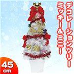 クリスマスツリー 【シルエットM&M ホワイトW】 高さ約45cm 『デコレーションツリー』 〔イベント パーティー〕