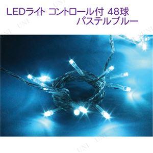 LEDイルミネーションライト/照明器具 【48球 パステルブルー】 ツリー高さ約120cm〜150cm可 コントローラー付き 〔クリスマス〕 - 拡大画像