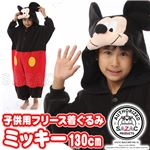 【コスプレ】 フリース着ぐるみ 子供用 ミッキー 子供用130cm
