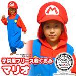【コスプレ】 マリオフリース着ぐるみ 子供用110cm