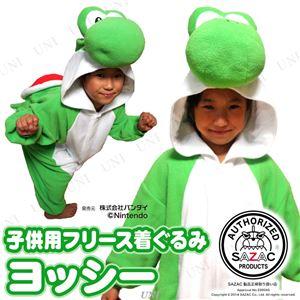 【コスプレ】 ヨッシーフリース着ぐるみ 子供用110cmの画像