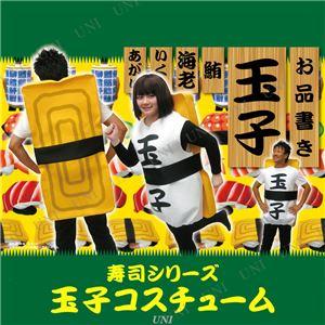 【コスプレ】 玉子コスチュームの画像
