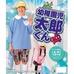 【コスプレ】 コスプレ 幼稚園児 太郎くん (L)