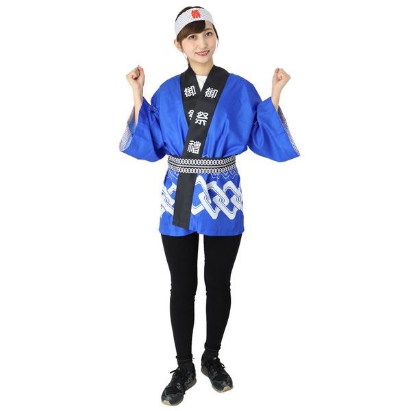 コスプレ衣装/コスチューム 【お祭りハッピ青】ユニセックス [夏祭り イベント]