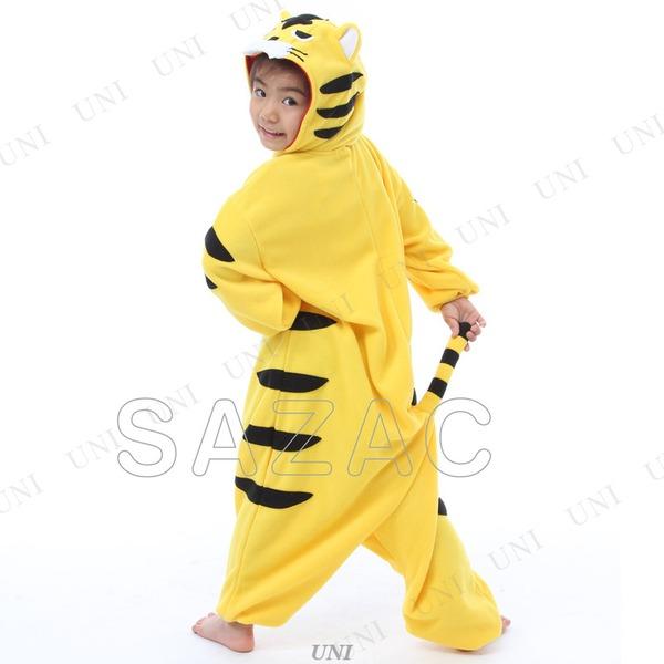 SAZAC(サザック) フリース着ぐるみ トラ 子供用 130cm