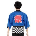 イベント/パーティ 【10点セット】 祭はっぴ ブルー 『Patymo』 〔フェス 夏祭り〕