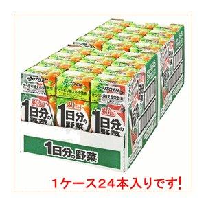 【まとめ買い】伊藤園 1日分の野菜 200ml×48本(24本×2ケース) 紙パック - 拡大画像
