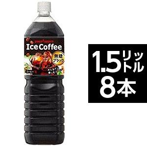 【まとめ買い】ポッカサッポロ アイスコーヒー ブラック無糖 ペットボトル 1.5L×8本(1ケース) - 拡大画像