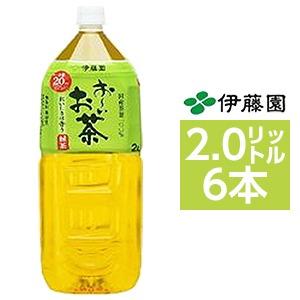 【まとめ買い】伊藤園 おーいお茶 緑茶 ペットボトル 2.0L×6本(1ケース) - 拡大画像