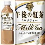 【まとめ買い】キリン 午後の紅茶 ミルクティー ペットボトル 500ml×24本(1ケース)