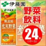 【まとめ買い】伊藤園 充実野菜 無添加 紙パック 200ml×24本(1ケース)