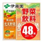【まとめ買い】伊藤園 充実野菜 無添加 紙パック 200ml×48本(24本×2ケース)