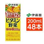 【まとめ買い】伊藤園 ビタミン野菜 紙パック 200ml×48本(24本×2ケース)