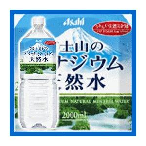 【まとめ買い】アサヒ 富士山のバナジウム天然水 PET 2.0L×6本(1ケース) - 拡大画像
