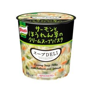 【まとめ買い】味の素 クノール スープDELI サーモンとほうれん草のクリームスープパスタ 40.3g×24カップ(6カップ×4ケース) - 拡大画像