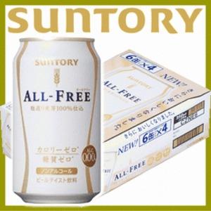 【まとめ買い】サントリー ALL-FREE オールフリー (ノンアルコールビール) 缶 350ml 48本入り(24本×2ケース) - 拡大画像