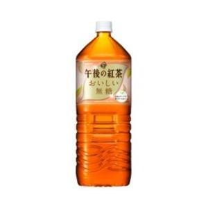 【まとめ買い】キリン 午後の紅茶 おいしい無糖 ペットボトル 2.0L 6本入り(1ケース) - 拡大画像