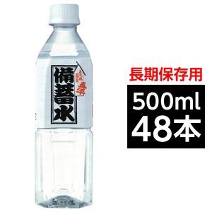 備蓄水 5年保存水 500ml×48本(24本×2ケース) 超軟水10mg/L (2ケース48本入り) - 拡大画像