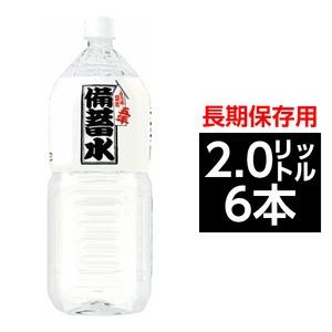 備蓄水 5年保存水 2L×6本 超軟水23mg/L(1ケース) - 拡大画像