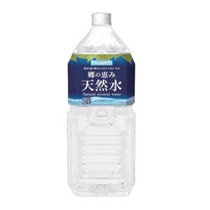 【まとめ買い】郷の恵み 天然水 ペットボトル 2L(2000ml) 1ケース6本入り(ケース販売)ナチュラルミネラルウォーター - 拡大画像