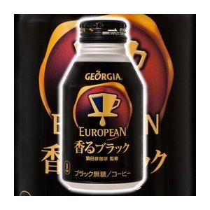 【まとめ買い】コカ・コーラ ジョージア ヨーロピアン 香るブラック ボトル缶 290ml×48本(24本×2ケース) - 拡大画像