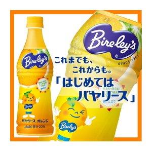 【まとめ買い】アサヒ バヤリース オレンジ ペットボトル 450ml×48本【24本×2ケース】 - 拡大画像