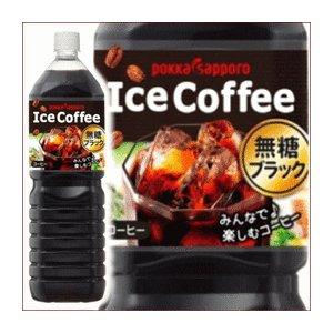 【まとめ買い】ポッカサッポロ アイスコーヒー ブラック無糖 ペットボトル 1.5L×16本【8本×2ケース】 - 拡大画像