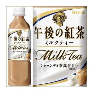 【まとめ買い】キリン 午後の紅茶 ミルクティー ペットボトル 500ml×48本【24本×2ケース】