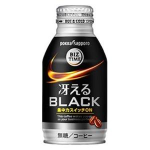 【まとめ買い】ポッカサッポロ ビズタイム 冴えるブラック 275g ボトル缶 24本入り(1ケース) - 拡大画像