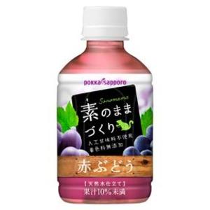 【まとめ買い】ポッカサッポロ 素のままづくり 赤ぶどう 天然水仕立て ペットボトル 280ml 24本入り(1ケース) - 拡大画像