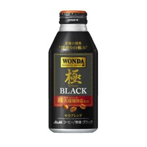 【まとめ買い】アサヒ ワンダ 極 ブラック ボトル缶 400g×24本入り【1ケース】 - 拡大画像