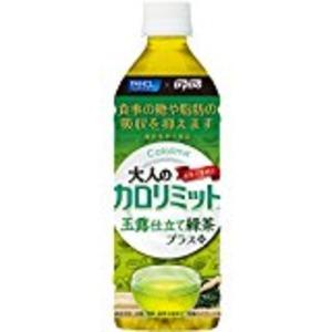 【まとめ買い】ダイドー 大人のカロリミット玉露仕立て緑茶プラス  『機能性表示食品』 PET 500ml×48本(24本×2ケース) - 拡大画像