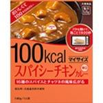 【まとめ買い】大塚食品 100kcalマイサイズ スパイシーチキンカレー 140g 10個