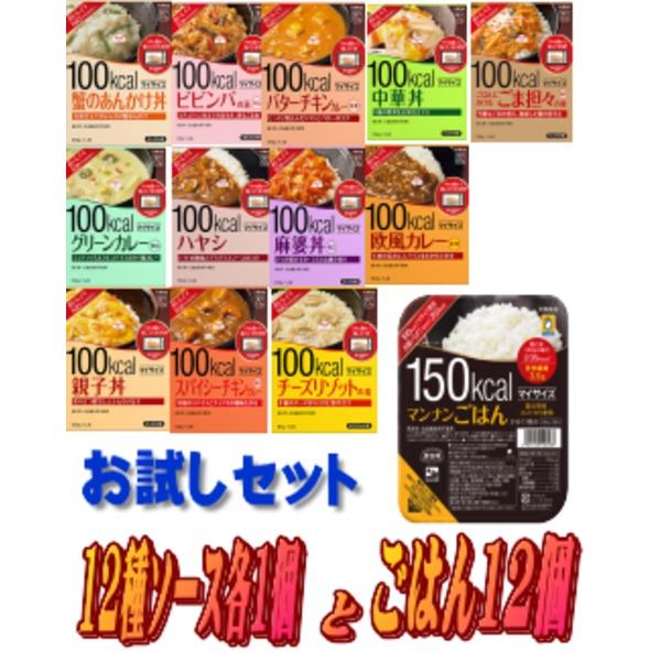 【お試し】大塚食品 マイサイズ マンナンごはん12個&レトルト12種各1個 お試しセット