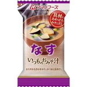 【まとめ買い】アマノフーズ いつものおみそ汁 なす 9.5g(フリーズドライ) 60個(1ケース) - 拡大画像
