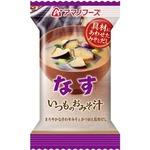 【まとめ買い】アマノフーズ いつものおみそ汁 なす 9.5g(フリーズドライ) 60個(1ケース)