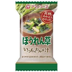 【まとめ買い】アマノフーズ いつものおみそ汁 ほうれん草 7g(フリーズドライ) 60個(1ケース) - 拡大画像