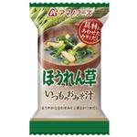 【まとめ買い】アマノフーズ いつものおみそ汁 ほうれん草 7g(フリーズドライ) 60個(1ケース)