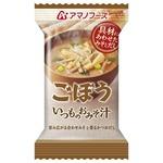 【まとめ買い】アマノフーズ いつものおみそ汁 ごぼう 9g(フリーズドライ) 60個(1ケース)